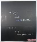 韩子善(著名摄影理论家)摄影作品《走向自然系列》六幅   附封   1018