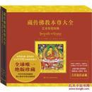藏传佛教本尊大全艺术鉴赏图典  正品