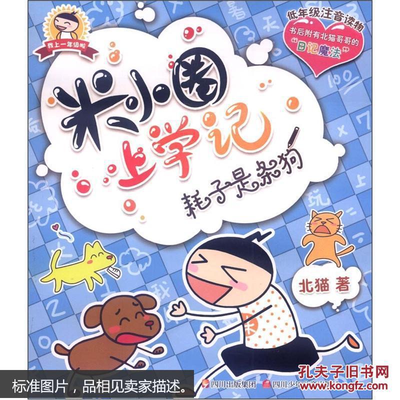 米小圈上学记1-3年级(全3辑共12册)\/小学低年级