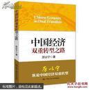中国经济双重转型之路【正版未开封】