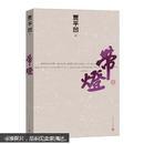 2013中国好书:带灯