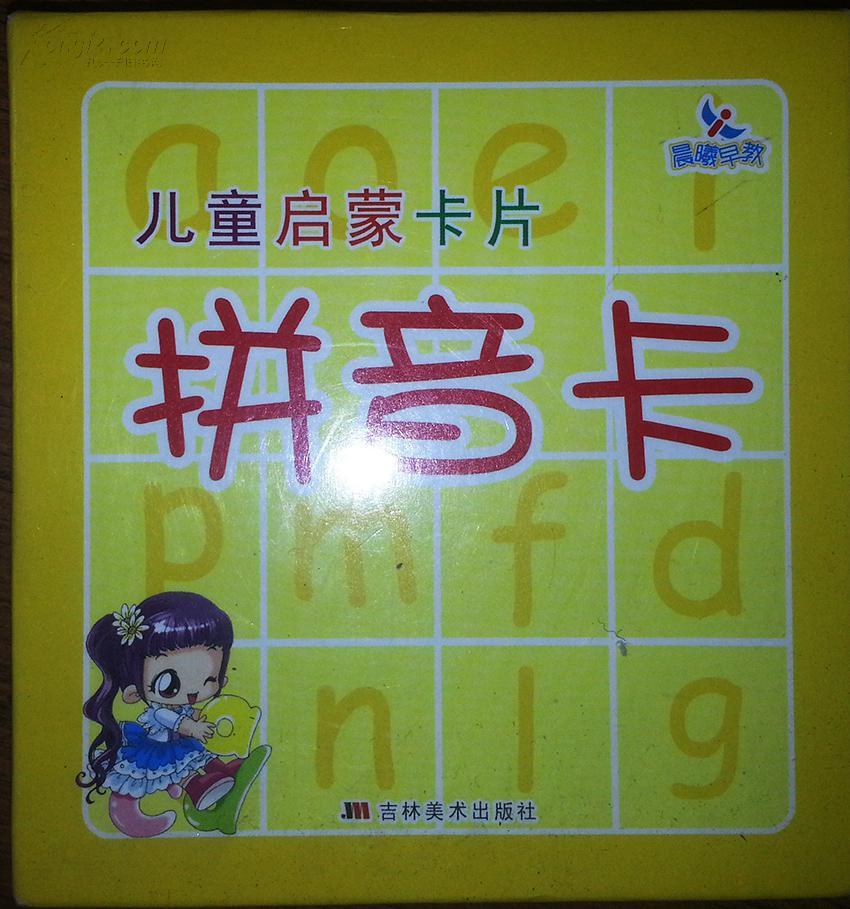 【图】儿童启蒙卡片---拼音卡