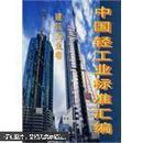 中国轻工业标准汇编:建筑五金卷