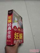 妊娠经典全书(北京协和医院妇产科主任林巧稚直系弟子倾力编写)