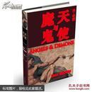 丹布朗作品:天使与魔鬼