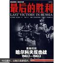 最后的胜利:哈尔科夫反击战(1943.2-1943.3)