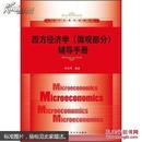 【正版】 西方经济学(微观部分)辅导手册 9787300177083