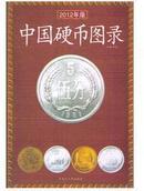 【全新】《中国硬币图录》(2012)全彩色铜版纸印刷全新