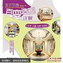家居装饰百变造型详解:玄关·过道·书房·休闲区