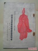 50年代【中国古典服饰蜡像展览会说明书】南京市文化处
