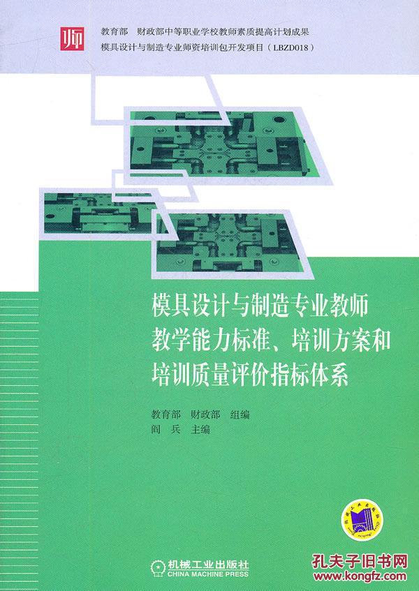 【图】9787111364405模具设计与v专业专业教哪里设置图案qq绘制图片