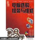 新手易学:电脑选购、组装与维修(附光盘)【正版库存书】
