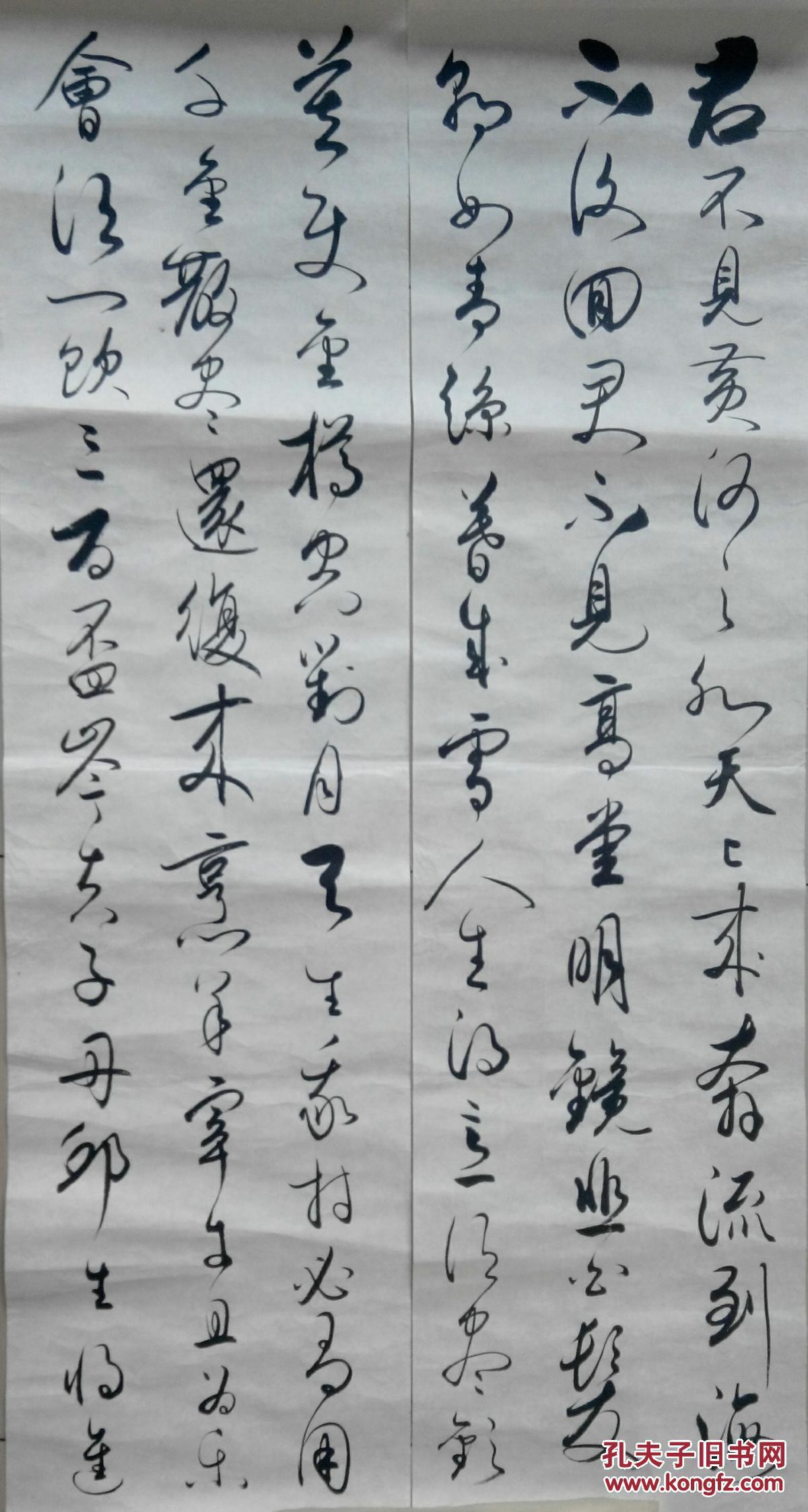 (李白将进酒)书法作品图片