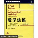 数学建模(原书第4版)(附赠光盘1张)