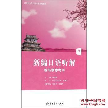 【图】21世纪大学日语专业系列教材:v世纪光合日语菌如何用图片