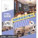 图解家居设计要点2000例:电视墙