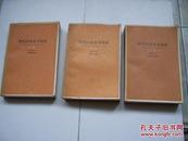 现代汉语参考资料 **大32开全三册【ab--7】