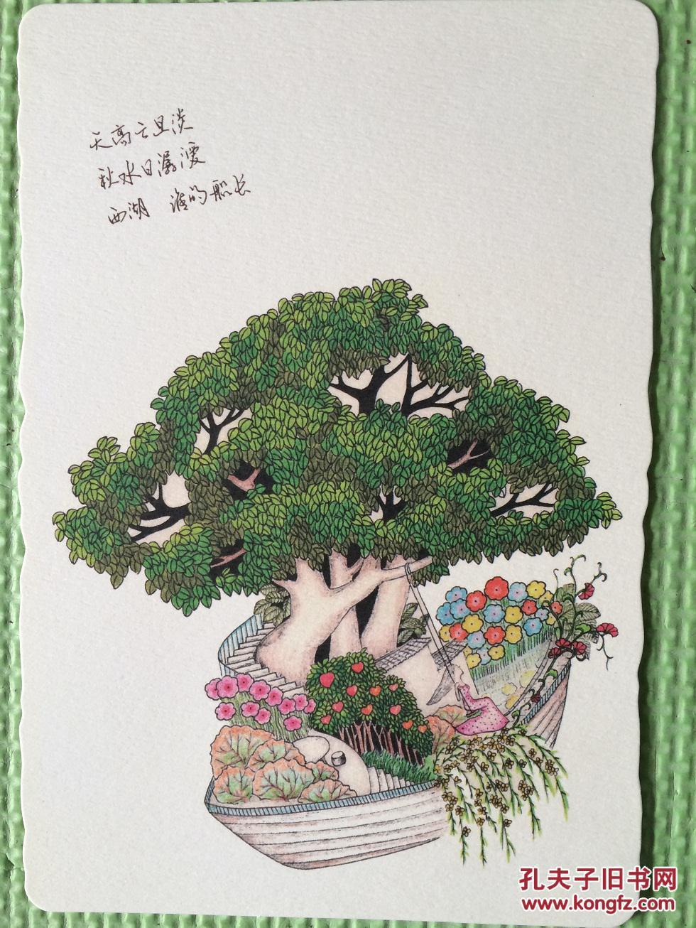 文艺手绘明信片