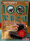 中国孩子最想知道的  1001 个军事之谜