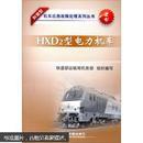 和谐型机车应急故障处理系列丛书:HXD2型电力机车