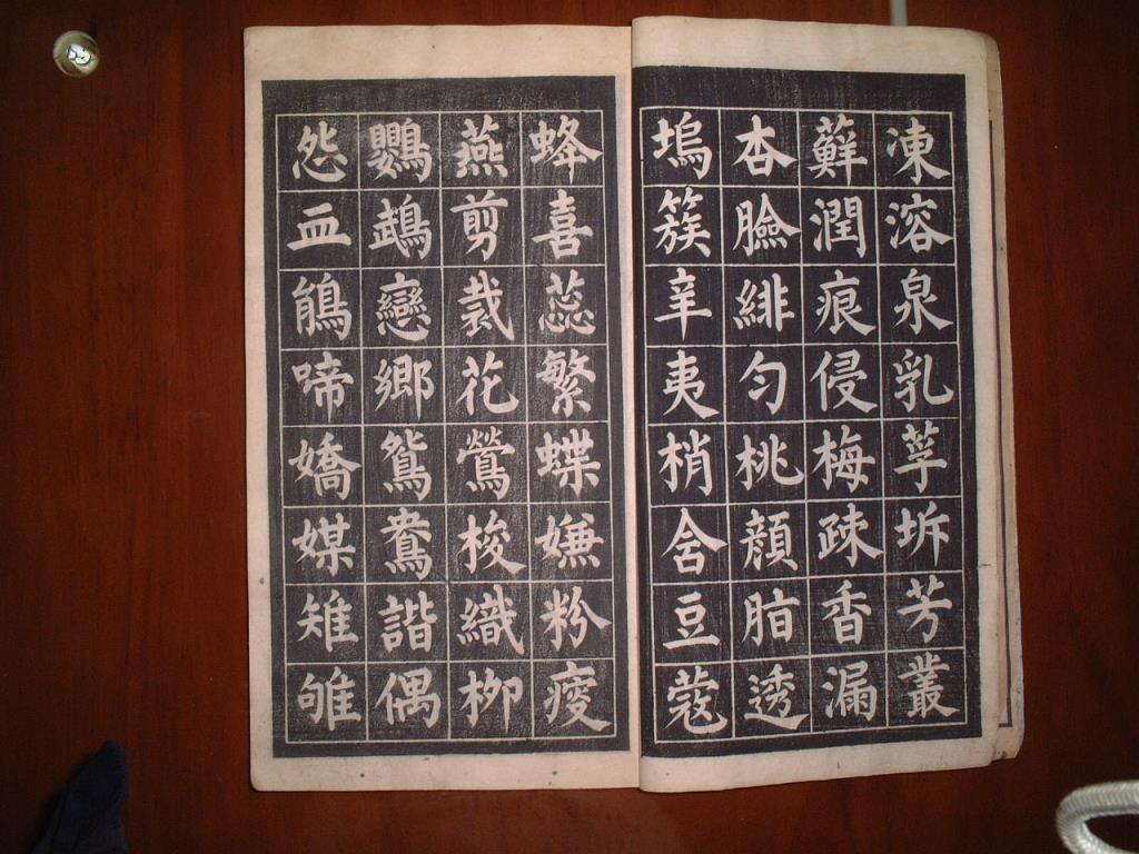 《三体广千字文》日本江户期木刻本,青黎阁藏版,一册全图片