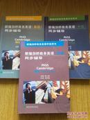 新编剑桥商务英语伴侣用书——新编剑桥商务英语同步辅导 初中高级三本 可分售