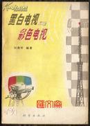 文革版【黑白与彩色电视】刘寿听编著扉页毛主席题词、语录