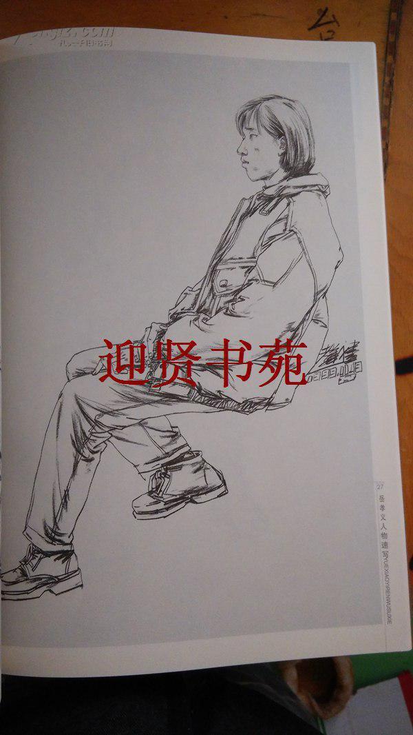 岳孝义人物速写 名师临摹范本9787533024338岳孝义著 山东美术出版社图片