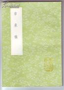 《章泉稿》(丛书集成初编)2026