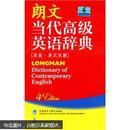 朗文当代高级英语辞典(英英·英汉双解)