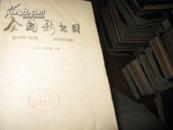 《全国新书目》1951年第一季1-4 1954-1956全-1959-1966全-1973-1979共17本250-260来期馆藏