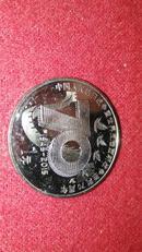 中国人民抗日战争胜利70周年纪念币(面值1元)硬币(全新)保真