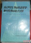 应用生物药剂学和药物动力学 第二版