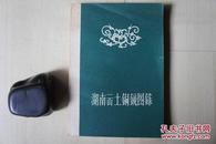 1960年文物32开:湖南出土铜镜  (1--1000册)