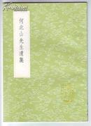 《何北山先生遗集》(丛书集成初编)2039