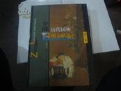 中国历代园林图文精选:第二辑 .(.16开精装,2.8折.)..........