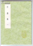《西台集》(4册全)(丛书集成初编)1942-1945