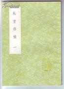 《耻堂存稿》(2册全)(丛书集成初编)2040-2041