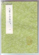 《九灵 山房集--附补编》(6册全)(丛书集成初编)2092-2097
