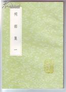 《祠部集》(6册全)(丛书集成初编)1893-1898