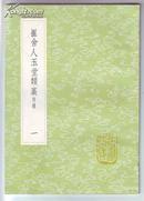 《崔舍人玉堂类稿附录》(3册全)(丛书集成初编)1997-1999
