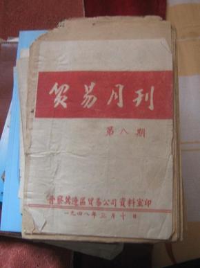 晋察冀边区 贸易月刊( 第八期)