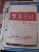 晋察冀边区 贸易月刊 (第七期)