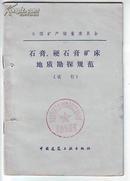 《石膏,硬石膏矿床地质勘探规范(试行)》.