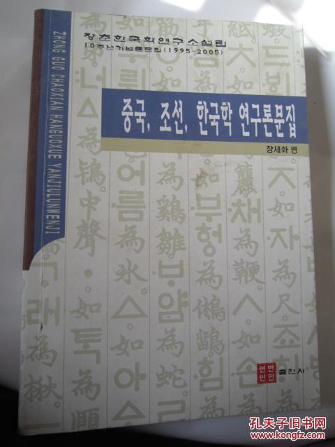 【图】中国朝鲜韩国学研究论文集*(朝鲜文)_价
