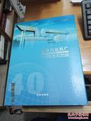 东方汽轮机厂建厂40周年纪念  邮册【有函套】 面值50元左右