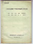 《十种非金属矿产特征和地质工作方法》.