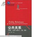 公共关系——理论、实务与技巧(第三版)/周安华,苗晋平/中国人民大学出版社