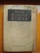 民国28年精装出版〈秋水轩尺牍.雪鸿轩尺牍〉2家名人的尺牍,其文趣味横生.是了解清朝那个时代社会生活的不可多得的真实史料