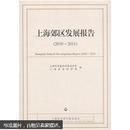 上海郊区发展报告(2010~2011)
